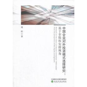 中国企业对外投资模式选择研究:基于非股权安排视角