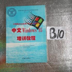 中文WindowsXP职业技能培训教程(操作员级)