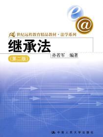 继承法(第二版) 正版 孙若军 9787300059662 中国人民大学出版社 正品书店