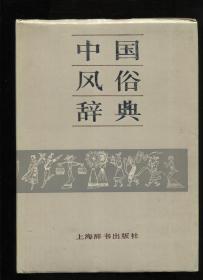 中国风俗辞典(馆藏书)