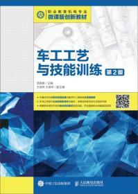 车工工艺与技能训练 第二版第2版 汤国泰 人民邮电出版社 9787115438737