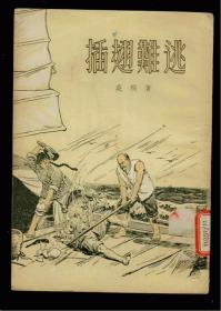 十七年文学抓特务 《插翅难逃》 1955年一版一印 插图本