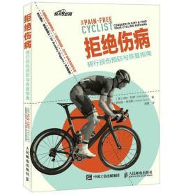 拒绝伤病:骑行损伤预防与恢复指南
