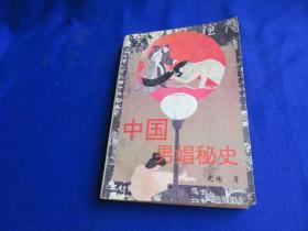 中国男娼秘史