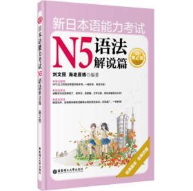 新日本语能力考试N5语法解说篇(第2版)