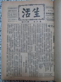 生活周刊 [第六卷第28期至52期]合订本 民国原版珍品期刊杂志 1931年7月-12月 邹韬奋主编