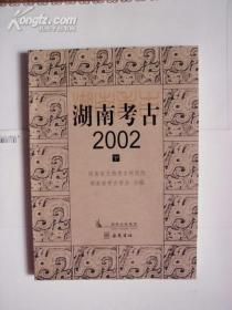 湖南考古2002(下册)