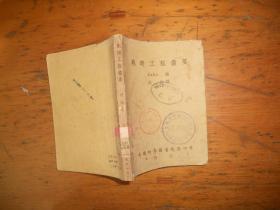 民国抗日题材----战时工程备要【(德)札恩(Zahn)著,中国科学图书仪器公司中华民国26年(1937)初版,1937年10月 再版 50开 】