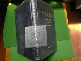 中国动物志.昆虫纲.第五卷·鳞翅目·蚕蛾科·大蚕蛾科·网蛾科/王弘复等+-+