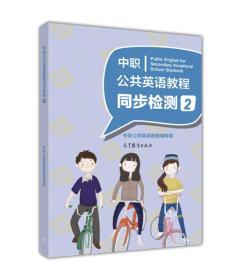中职公共英语教程同步检测2