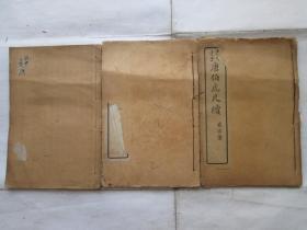 唐伯虎尺牍 (存3册1、2.4卷)