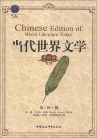 当代世界文学(中国版)(第4辑)