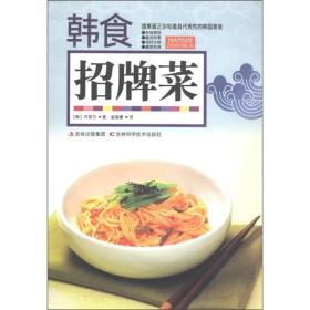 韩食招牌菜