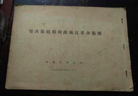 坚决彻底粉碎胡风反革命集团 武汉大学代印 1955年6月