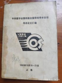 中华医学会第四届全国骨科学术会议学术论文汇编1992.10
