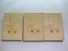 工农业余中等学校初中课本  数学 (1-3册全)