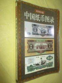 中国纸币图录(2008年新版)