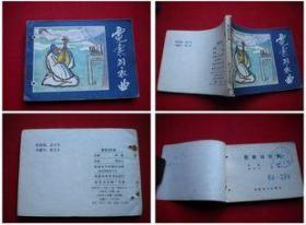 《霓裳羽衣曲》有钉孔,福建1985.5一版一印17万册,9387号,连环画