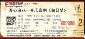 中演票务通-北京大学百周年纪念讲堂-开心麻花-音乐喜剧《白日梦》票价120.00,赠票,票背有观众须知,如图