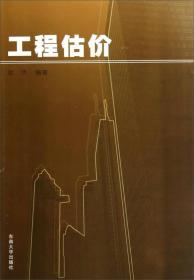 工程估价  沈杰编著 9787564100834  东南大学出版社