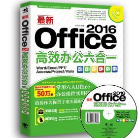 最新Office 2016高效办公六合一(Word/Excel/PPT/Access/Porjet/Visio)