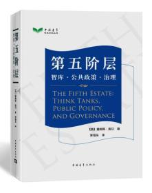 第五阶层:智库·公共政策·治理