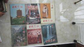 中国烹饪1985.3.1986.5.7.9.1987.9.10.1988.5(7本合售)