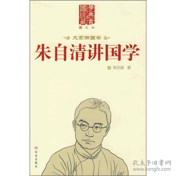 国学经典藏书:朱自清讲国学