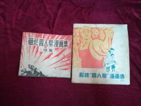 """粉碎""""四人帮""""漫画选+砸烂""""四人帮""""漫画集(续集)两本合售"""