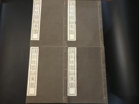 《清宫珍宝皕美图》民国珂罗版精印大开本四册全 即金瓶梅手绘插图 原装原签