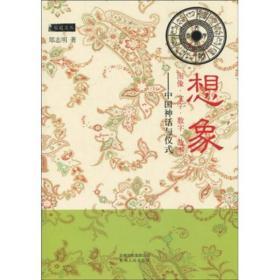 想象:中国神话与仪式