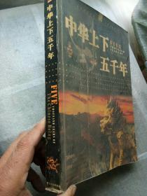 中华上下五千年学生彩图版