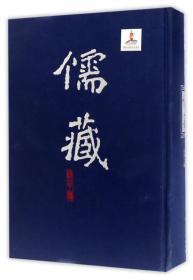 儒藏(精华编一八五)