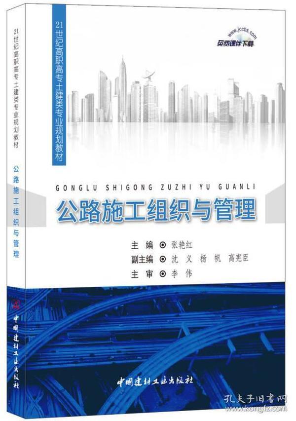 公路施工组织与管理·21世纪高职高专土建类专业规划教材