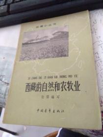 地理小丛书 西藏的自然和农牧业