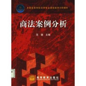 商法案例分析 正版 范健 9787040244083 高等教育出版社 正品书店