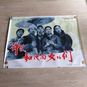 一开电影海报:许茂和他的女儿们