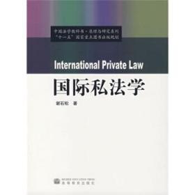 国际私法学 正版 谢石松 9787040223453 高等教育出版社 正品书店
