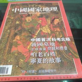 《中国国家地理》99财富全球论坛特刊