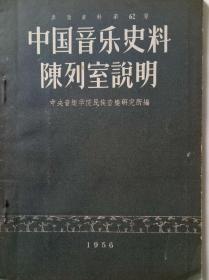 《中国音乐史料陈列室说明》 1956年6月  一版一印