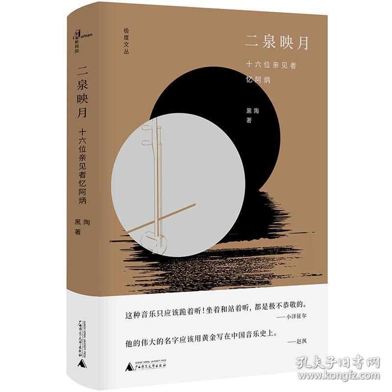 二泉映月(十六位亲见者忆阿炳)(精)/极度文丛