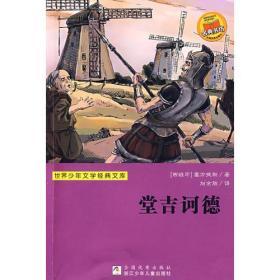 世界少年文学经典文库:堂吉诃德