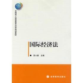 国际经济法 正版 贺小勇 9787040254655 高等教育出版社 正品书店