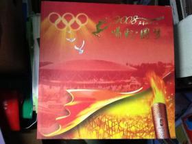 2008石景山与奥运--喝彩圆梦