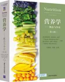 营养学:概念与争论(第13版)