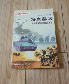 20世纪军事回眸-浴血鏖兵(世界著名战役战法选萃)