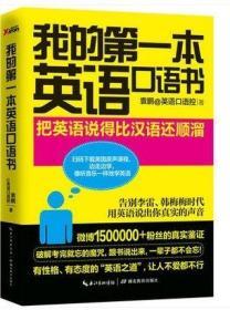 我的第一本英语口语书