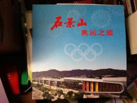 石景山奥运之旅