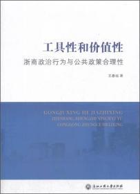 工具性和价值性:浙商政治行为与公共政策合理性