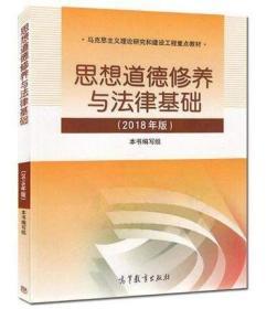 正版 2018年版 思想道德修养与法律基础 高等教育出版社 9787040495034